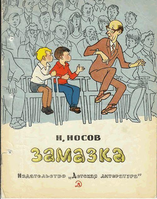 прикольное название книги