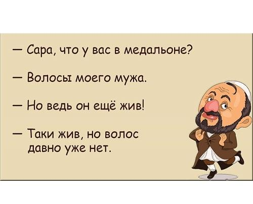 Read more about the article Самые смешные анекдоты про евреев бесплатно