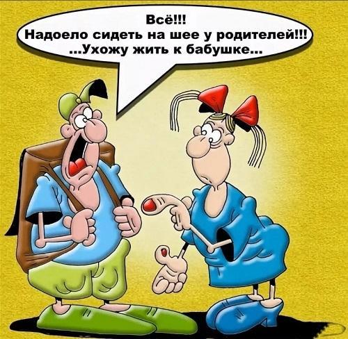 Read more about the article Смешные до слез анекдоты про молодого человека