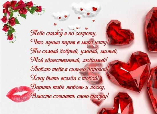 Смс стихи о любви