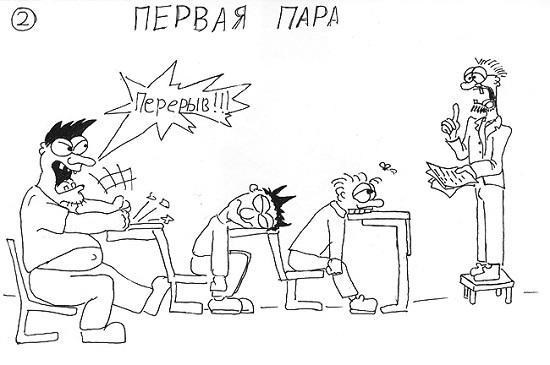 анекдоты про студентов и лекции