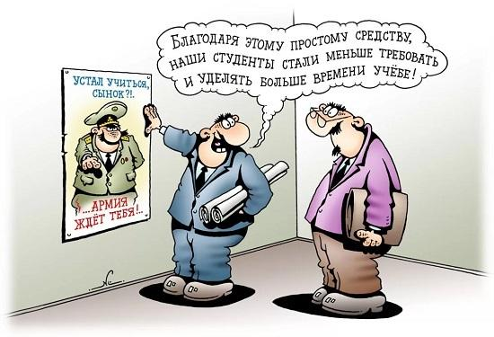 Read more about the article Анекдоты про студентов и преподавателей