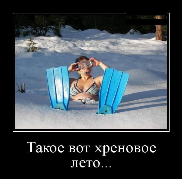 картинка про лето