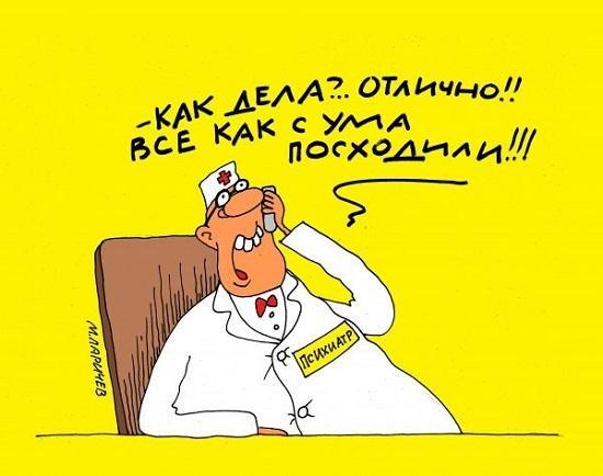 анекдоты про доктора психиатра
