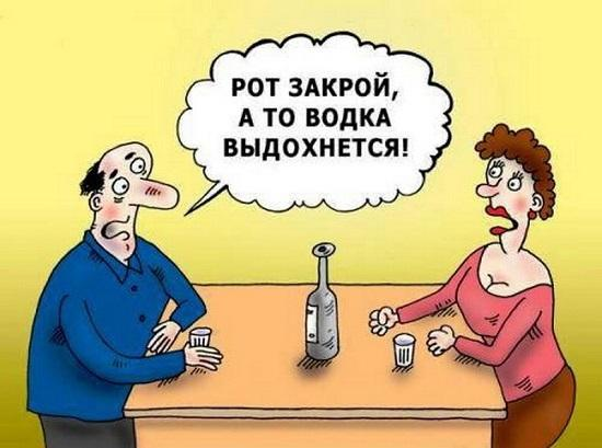 анекдоты про жену и водку