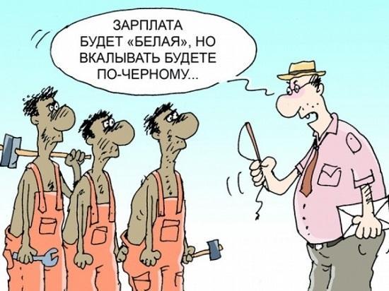 анекдоты про работу и зарплату