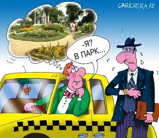 Анекдоты про такси и таксистов