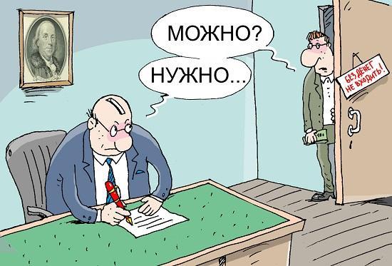 анекдоты про чиновников и взятки