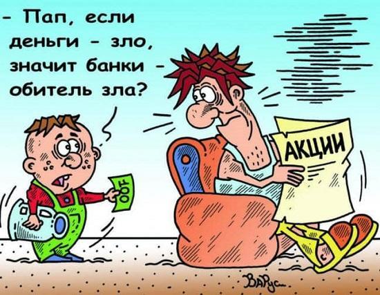 анекдоты про детей и деньги