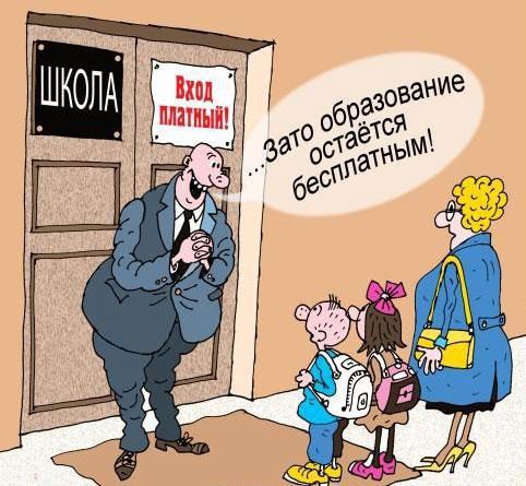 анекдоты про директора школы