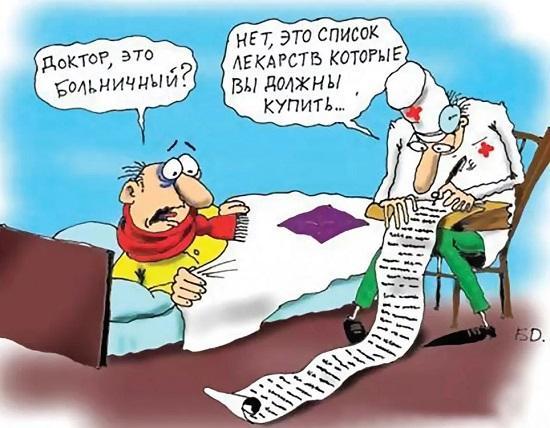 анекдоты про доктора и лекарства