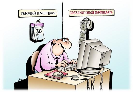 анекдоты про рабочий день