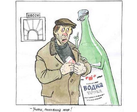 анекдоты про водку и деньги