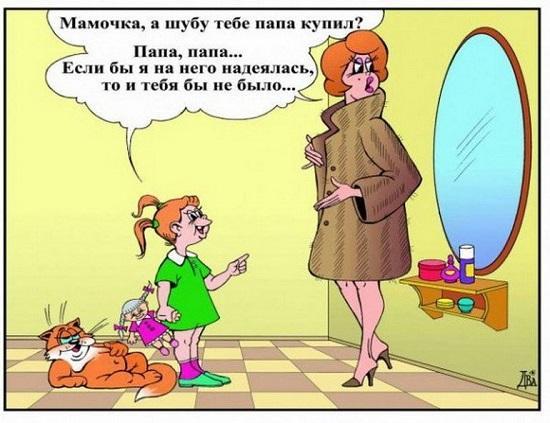 анекдоты про жену и дочь