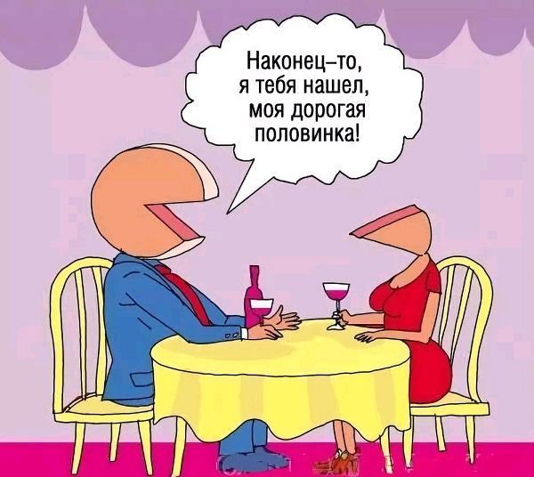 анекдоты про человека и пару