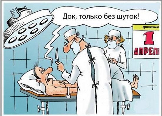 анекдоты про доктора и день