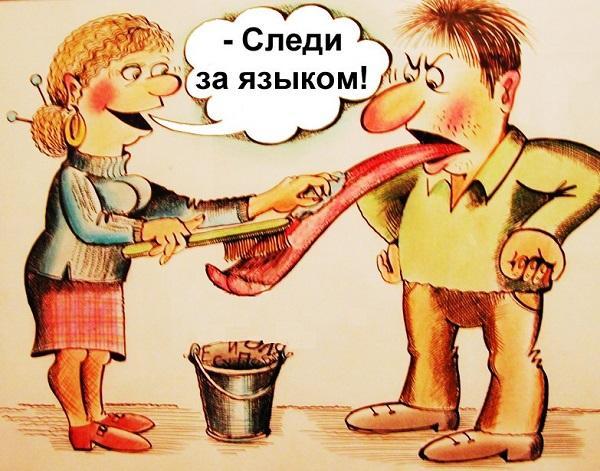 анекдоты про язык и человека