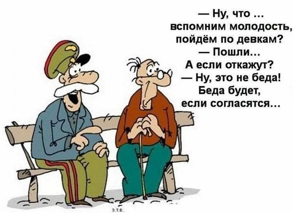 анекдоты про старость и молодость