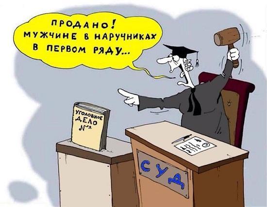 анекдоты про суд и судью
