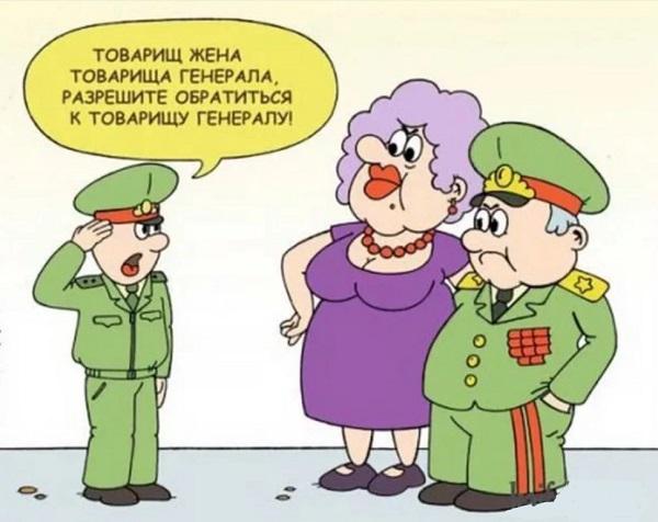анекдоты про товарища генерала