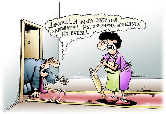 анекдоты про жену и зарплату