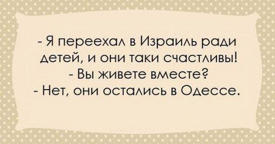Read more about the article Еврейские фразы и анекдоты