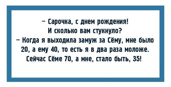 Read more about the article Новые еврейские анекдоты