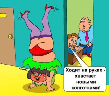 анекдот картинка про юбку и колготки