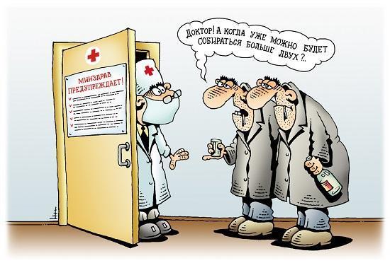 анекдот картинка про коронавирус
