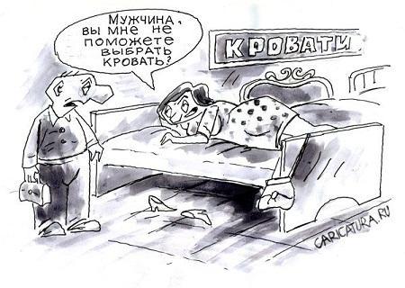 анекдот картинка про кровать
