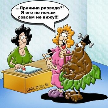 анекдот картинка про ссору и развод