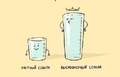 анекдот картинка про стакан и рюмку