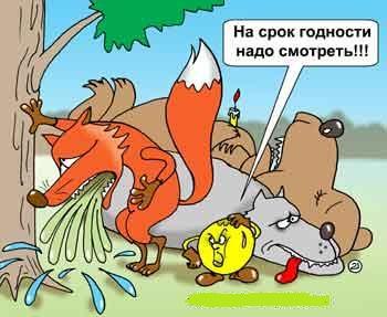 анекдот картинка сказки