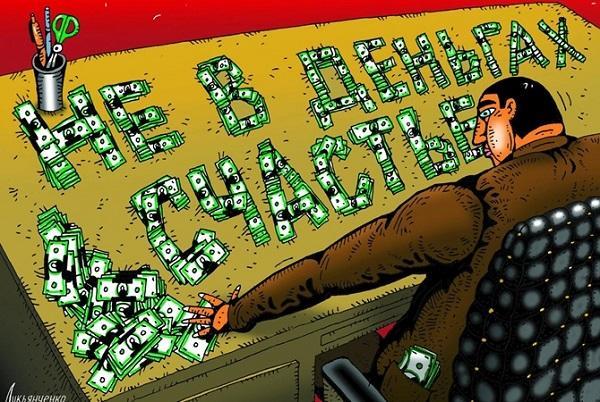 анекдоты про деньги и счастье