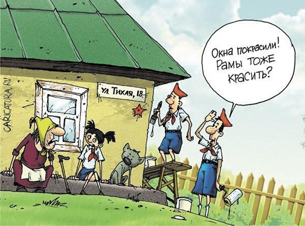 Анекдоты про дом и окна