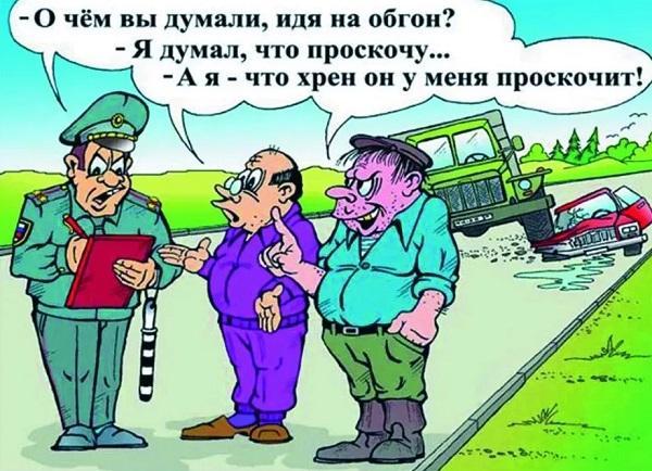 Анекдоты про мужиков и водителей