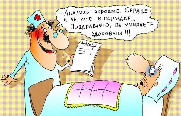 анекдоты про врачей и болезни