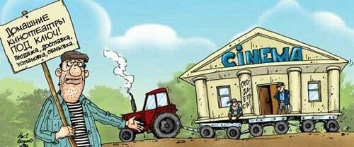 картинка с анекдотом про кино и кинотеатр