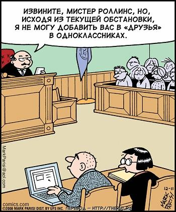 картинка с анекдотом про суд и судей