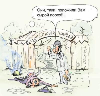 Одесские анекдоты - картинки