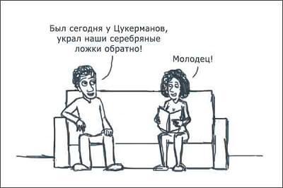 одесский анекдот картинка