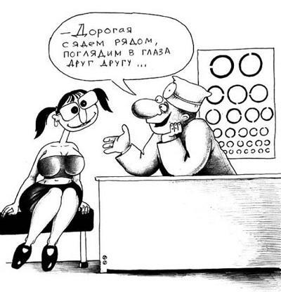 анекдот картинка про глаза и зрение