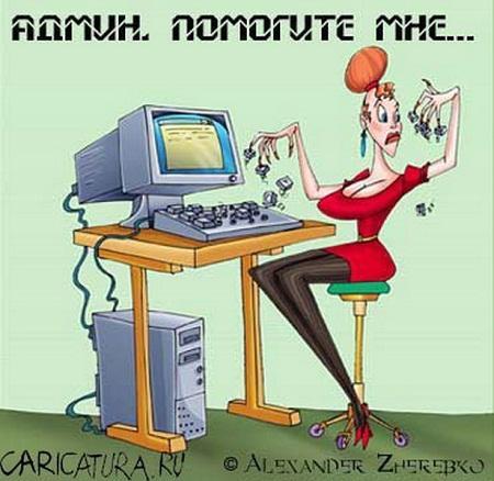 анекдот картинка про компьютер