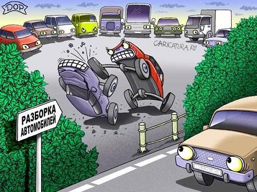 анекдот картинка про машины