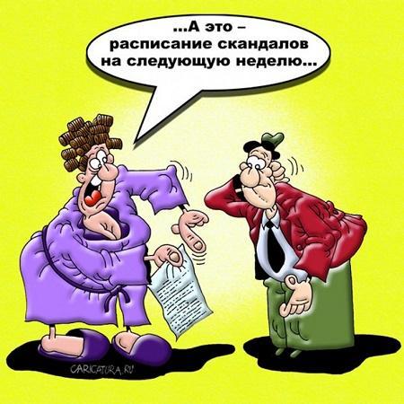 анекдот картинка про отношения