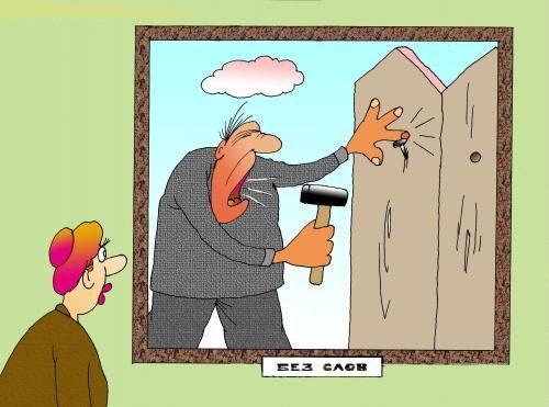 анекдот картинка про слова