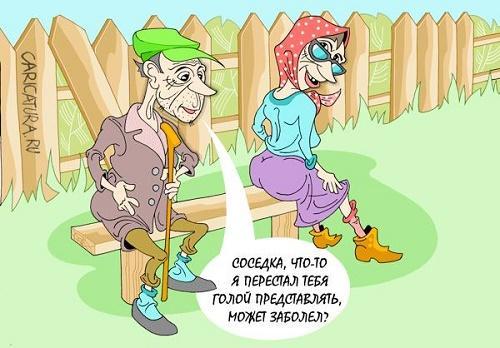 Анекдоты – картинки про соседку и общение
