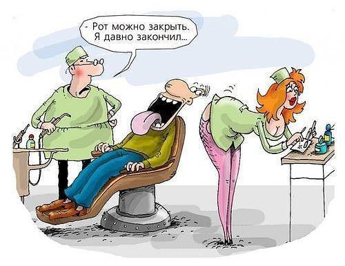 анекдот картинка про зубы и рот