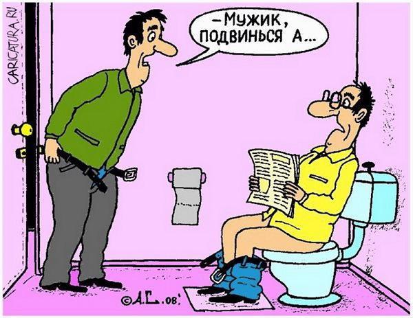 анекдоты про туалет и мужика