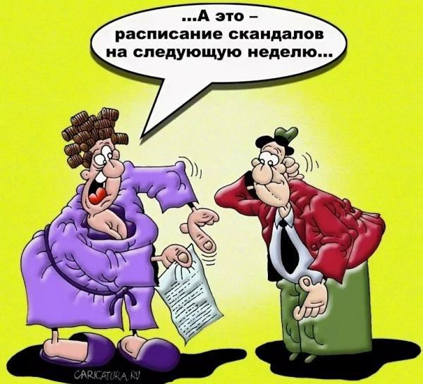 анекдоты про жену и проблемы